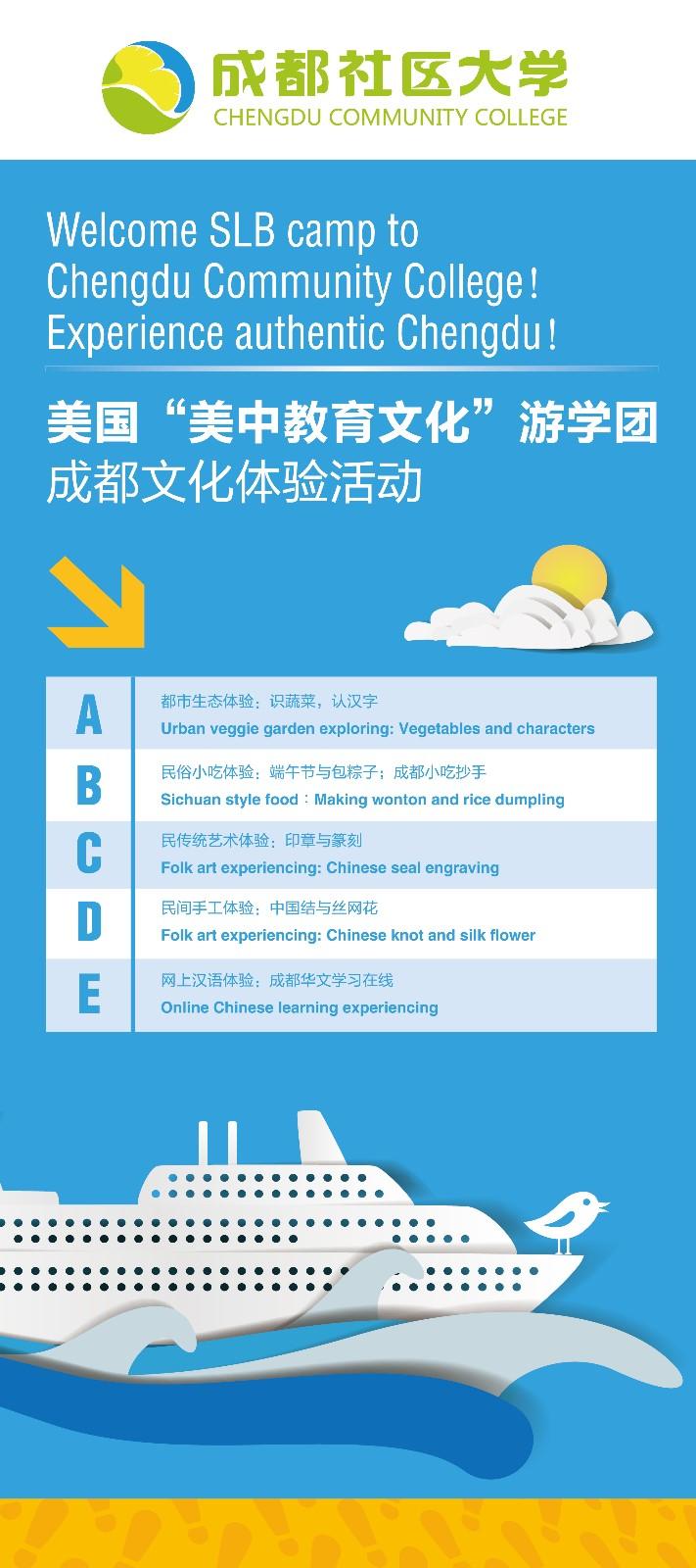 中美教育文化游学团易拉宝0.8X1.8-01.jpg
